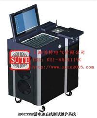 HDGC3988 蓄电池在线测试维护系统 HDGC3988