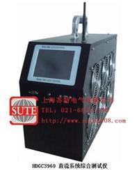 HDGC3960 直流系统综合测试仪 HDGC3960