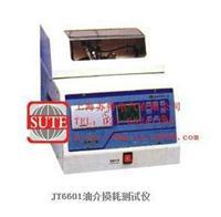 JY6601油介损耗测试仪 JY6601