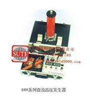 DHV系列直流高壓發生器 DHV系列