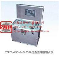 JYR20A/30A/40A/50A型直流電阻測試儀 JYR20A/30A/40A/50A型