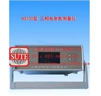 HS100型 三相电参数测量仪 HS100型