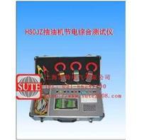 HSCJZ抽油机节电综合测试仪(7寸彩屏)  HSCJZ