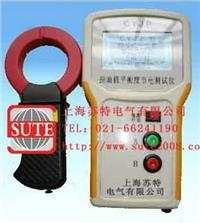 CYJP型抽油机平衡度节电测试仪 CYJP型