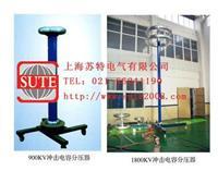 工频无局部放电电容分压器兼耦合電容器 GWC系列