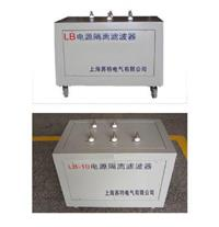 LB-電源隔離濾波器 LB
