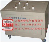 LB-型系列電源隔離濾波器 LB-型