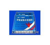 G-25环氧树脂冷澆鑄劑 G-25