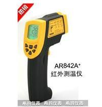 AR842A+工业型红外测温仪 AR842A+