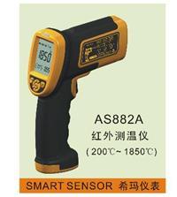 AS882A短波红外测温仪 AS882A
