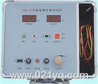 LBQ-Ⅲ型漏電保護器測試儀 LBQ-Ⅲ