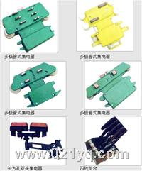 滑觸線集電器、滑觸線配件 ST