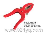 ZCQ-1型电力测试钳 电流:50A
