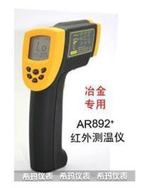 AR892+短波红外测温仪 AR892+短波红外测温仪