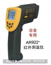 AR922+短波红外测温仪 AR922+