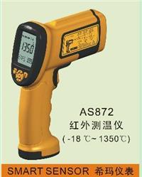 AS872高温型红外测温仪  AS872