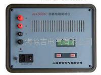 HLC5501C回路电阻测试仪技术性能描述 HLC5501C