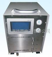 HDP2230E在線真空注油機 HDP2230E