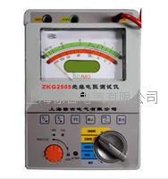 ZKG2505絕緣電阻測試儀 ZKG2505絕緣電阻測試儀
