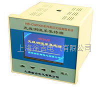 HB-CW6000 系列高压无线测温系统 HB-CW6000