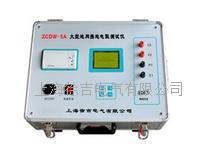 ZCDW-5A 大型地网接地电阻测试仪 ZCDW-5A