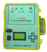 YTC2678水内冷发电机绝缘电阻测试仪 YTC2678