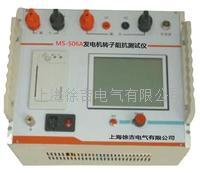 MS-506A 發電機轉子阻抗測試儀 MS-506A