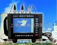 AL619 动平衡测试仪 AL619
