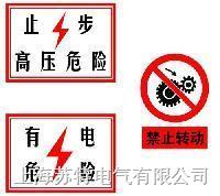 ST型安全标志牌 ST