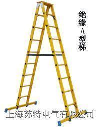 A型 绝缘梯 A型