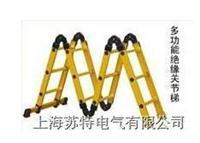 JGY多功能绝缘关节梯 上海苏特电气 JGY