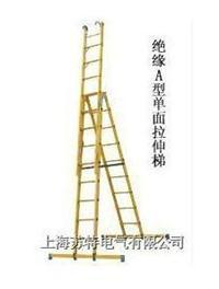 JGY绝缘A型单面拉伸梯 上海苏特电气 JGY