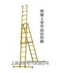 JGY绝缘A型单面拉伸梯 上海苏特 JGY