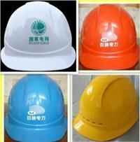 ST专业生产玻璃钢安全帽,塑料安全帽,防寒安全帽 ST