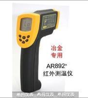 AR892+短波红外测温仪 AR892+