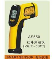 AS550迷你式红外测温仪 AS550
