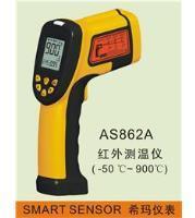 AS862A工业型红外测温仪 AS862A