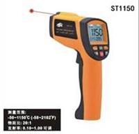 ST1150红外测温仪 ST1150