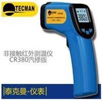 CR380汽修专用红外测温仪 CR380