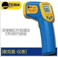 CR580汽修专用红外测温仪 CR580