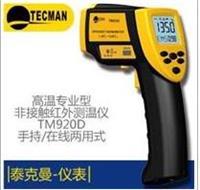TM920D高温手持在线两用红外测温仪 TM920D