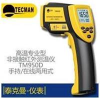 TM950D高温手持在线两用红外测温仪 TM950D