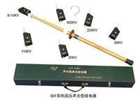 GSY-20KV高压声光型验电器 GSY-20KV