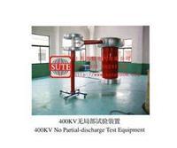 400KV无局部实验装置 400KV