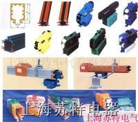滑触线、集电器 (C,M, Ω ) 型