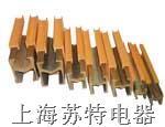 "JDU系列(铜质)""H""型安全滑触线 JDU系列"
