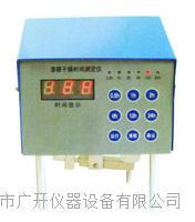 划圈干燥时间测定仪测定仪