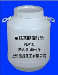 单烷基醚磷酸酯 PE910