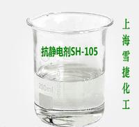 抗静电剂SH-105 SH-105型抗静电剂
