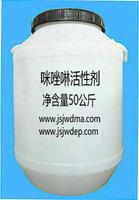 咪唑啉型两性表面活性剂